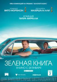 Зеленая книга (на белорусском языке)