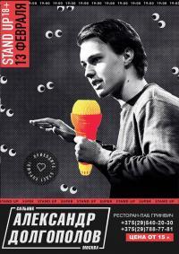 Александр Долгополов Stand Up в «Гринвиче»