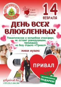 День Всех влюбленных в «Привале»