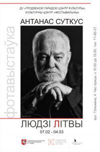 Фотовыставка Антанаса Суткуса  «Люди Литвы»