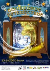 «Волшебное путешествие»: Иллюзионный спектакль.