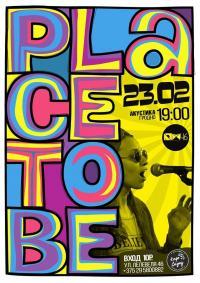 Акустический концерт «Place to be»
