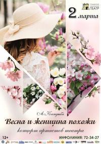 «Весна и женщина похожи»