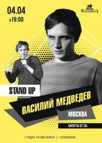 Stand-Up Club #1 - Василий Медведев