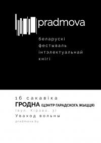 Фэст інтэлектуальнай кнігі «Прадмова»