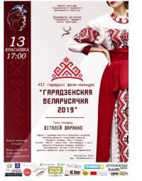 Фолк-конкурс «Гродненская белорусочка»