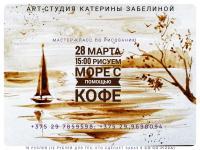 Мастер-класс по рисованию настоящим кофе «Море»