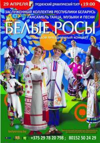 Большой праздничный концерт, посвящённый международному Дню танца