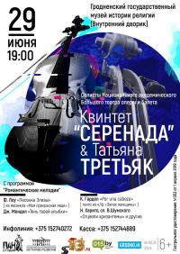 Концерт квинтета «Серенада» и Татьяны Третьяк