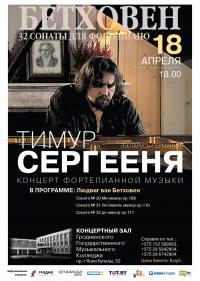 Тимур Сергееня