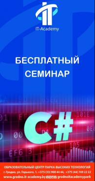 Бесплатный семинар «С#»