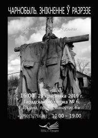 Фотопроект «Чернобыль. Исчезновение в разрезе»