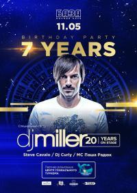 7 years party в клубе «База»