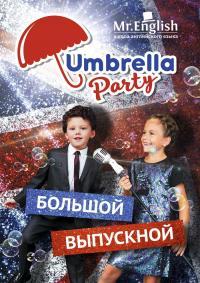 БОЛЬШОЙ ВЫПУСКНОЙ Umbrella Party