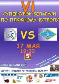 VI суперкубок Беларуси по пляжному футболу
