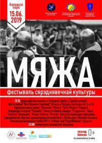 Фестиваль средневековой культуры Европы и ВКЛ «Мяжа»