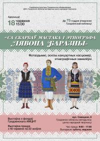 Выставка эскизов, зарисовок, фотографий костюмов  «Са скарбаў мастака і этнографа Лявона Баразны»