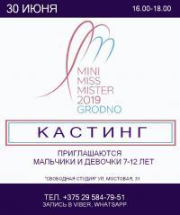 Кастинг 3 сезона конкурса Красоты и Талантов «Мини Мисс и Мистер Гродно 2019»
