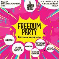 Детская вечеринка «Freedom Party»
