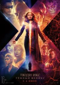 Люди Икс. Темный Феникс
