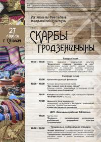 Фестиваль традиционной культуры «Скарбы Гродзеншчыны»