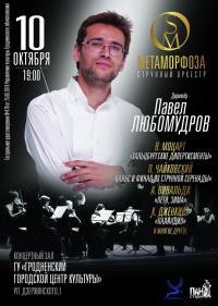 Концерт струнного оркестра «Метаморфоза»