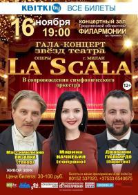 Гала-концерт артистов театра оперы «Ла Скала» («La scala»)