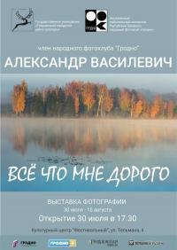 Фотовыставка Александра Василевича «Все что мне дорого»