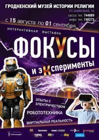 Интерактивная выставка «Фокусы и эксперименты»