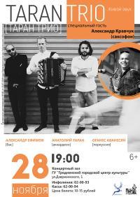Концерт джазового коллектива «Taran Trio»