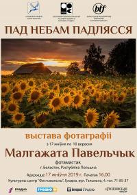 Фотовыставка «Под небом Подлясья» Малгожаты Павельчик