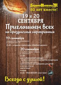 Гроднохлебпром 80 лет вместе