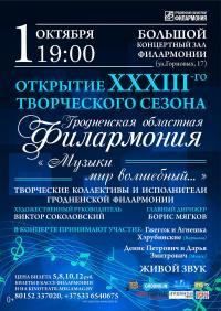 Открытие XXXIII-го творческого сезона в Гродненской областной филармонии