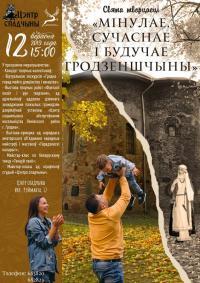 Праздник «Прошлое, настоящее и будущее Гродненщины»