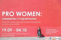 PRO WOMЕN: Ламаючы стэрэатыпы