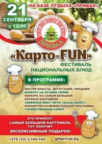 Фестиваль национальных блюд: «Карто-Fun»