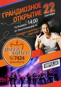 Открытие новой пиццерии «PIZZA&COFFEE» в ТЦ «Фламинго»