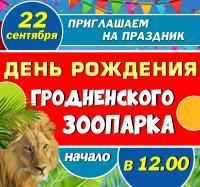 «День рождения Гродненского зоопарка»