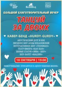 Большой благотворительный вечер «Танцуй за двоих»