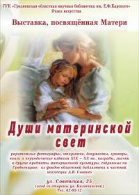 Души материнской свет