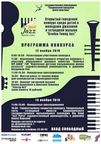 «GRODNO YOUNG JAZZ — 2019»