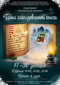 Новогодняя шоу-программа «Тайна заколдованной книги»