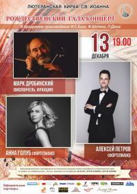 Рождественский гала-концерт с участием Марка Дробинского