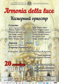 «ГАРМОНИЯ СВЕТА» (музыка адвента Антонио Вивальди)