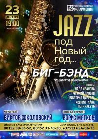 «Jazz под новый год»