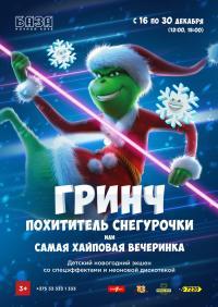 Гринч похититель снегурочки или Самая хайповая вечеринка