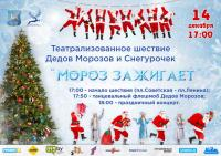 Театрализованное шествие Дедов Морозов и Снегурочек