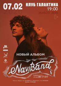 Концерт группы NAVIBAND