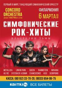 CONCORD ORCHESTRA – «Симфонические рок-хиты. Властелин тьмы»