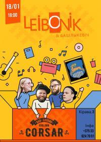Сяргей Башлыкевіч і гурт «LEIBONIK»